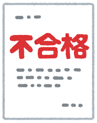 document_shinsa_fugoukaku.png